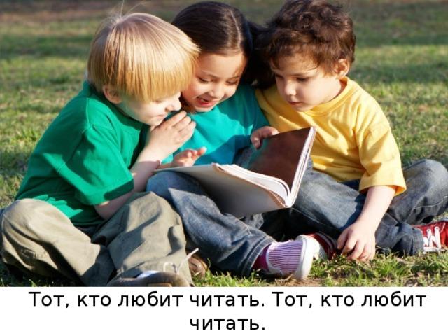 Тот, кто любит читать. Тот, кто любит читать.