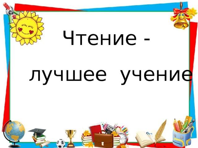 Чтение - лучшее учение