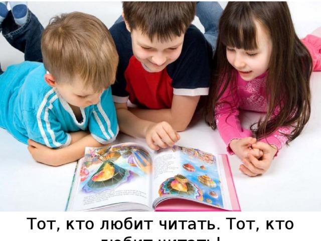 Тот, кто любит читать. Тот, кто любит читать!