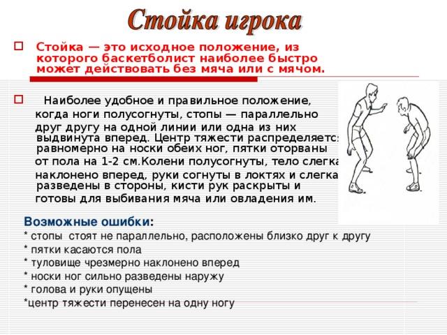 Стойка — это исходное положение, из которого баскетболист наиболее быстро может действовать без мяча или с мячом.    Наиболее удобное и правильное положение,