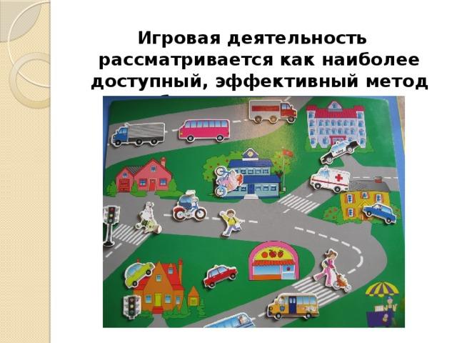Игровая деятельность рассматривается как наиболее доступный, эффективный метод обучения школьника.