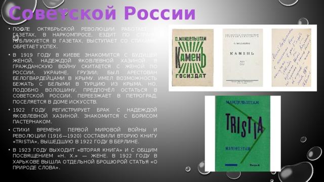 В Советской России