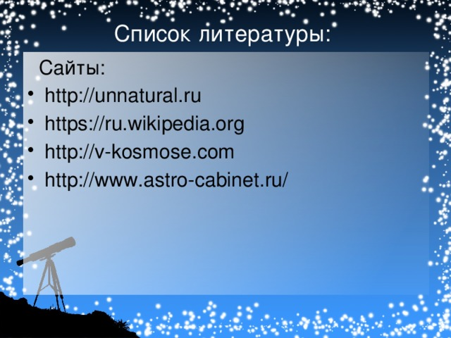 Список литературы:  Сайты:
