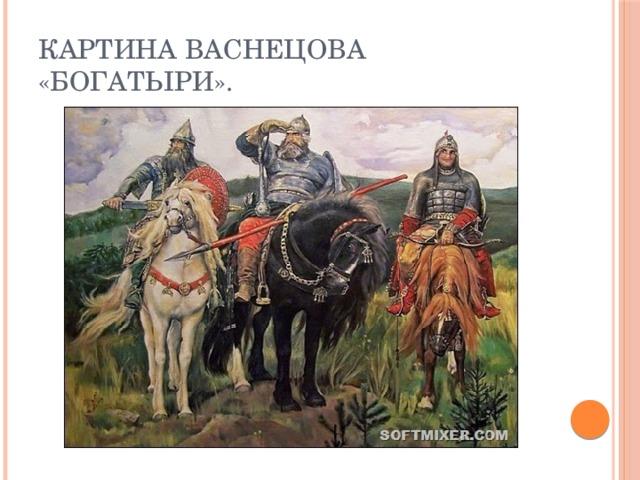 фактура картина васнецова три богатыря описание необходимо брать