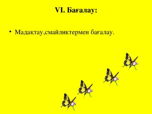 VI. Бағалау: