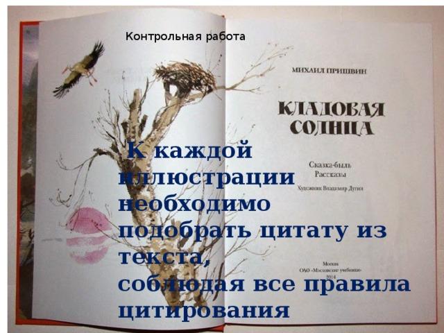 Контрольная работа  К каждой иллюстрации необходимо подобрать цитату из текста, соблюдая все правила цитирования