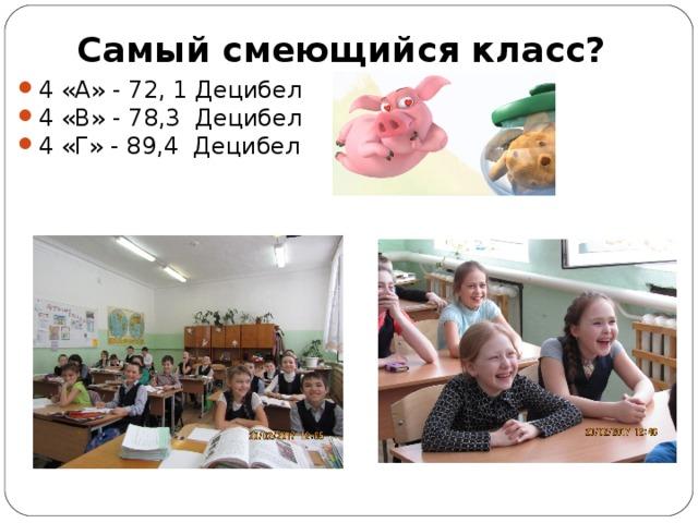 Самый смеющийся класс?