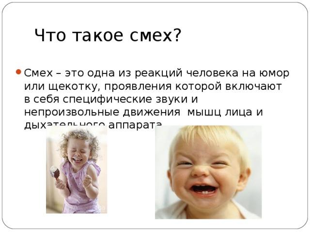 Что такое смех?