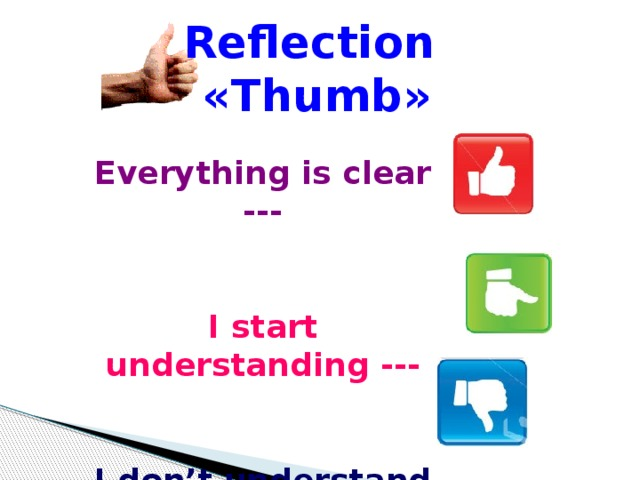 Reflection «Thumb» Everything is clear ---   I start understanding ---   I don't understand ---