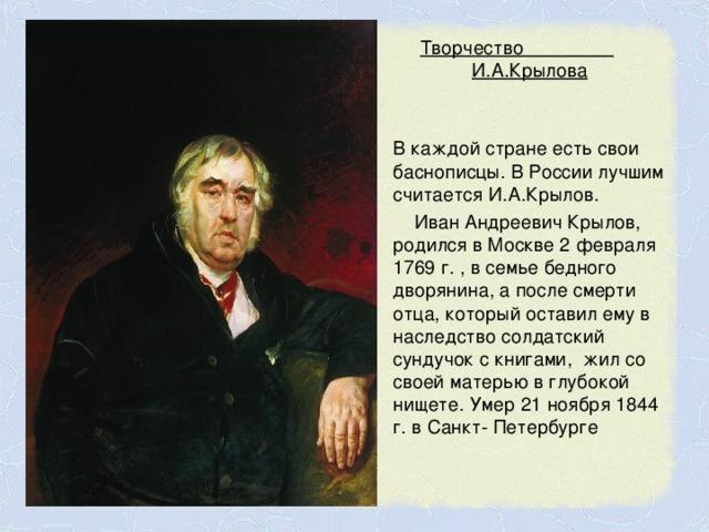Творчество И.А.Крылова