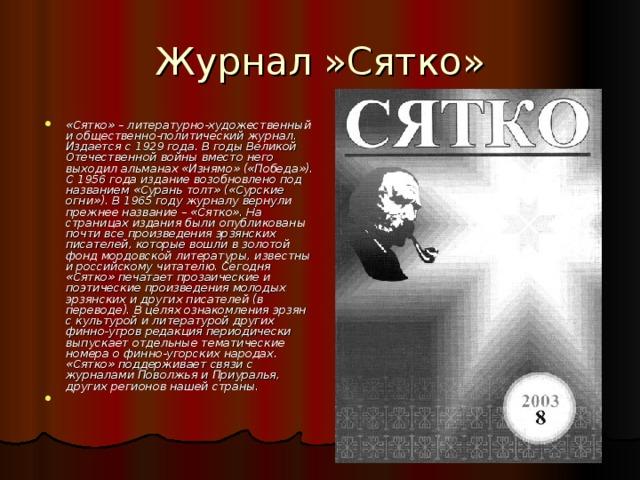 Журнал »Сятко»