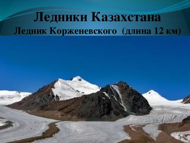 Ледники Казахстана  Ледник Корженевского (длина 12 км)