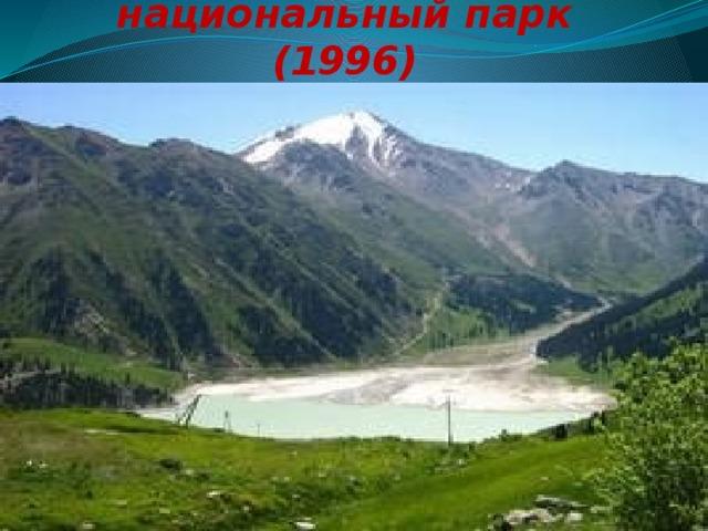 Иле-Алатауский национальный парк (1996)