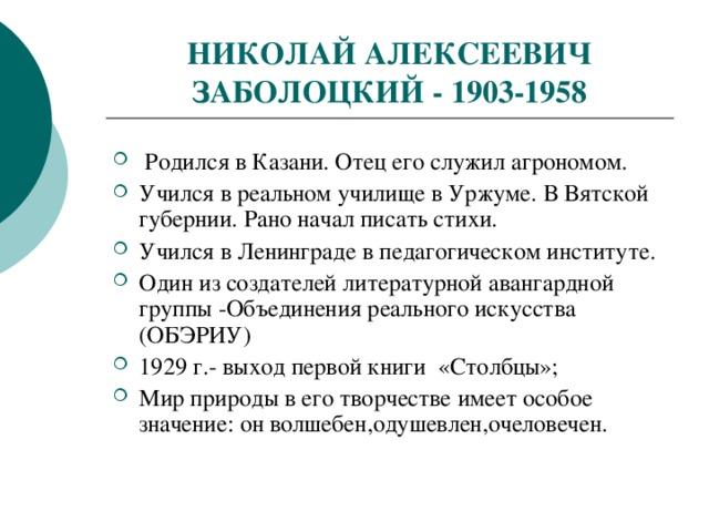 НИКОЛАЙ АЛЕКСЕЕВИЧ ЗАБОЛОЦКИЙ - 1903-1958