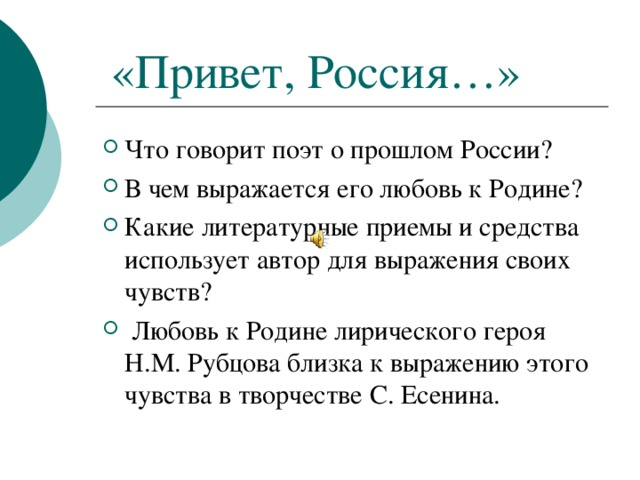 «Привет, Россия…»