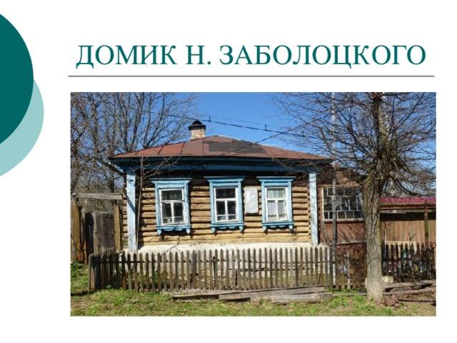 ДОМИК Н. ЗАБОЛОЦКОГО