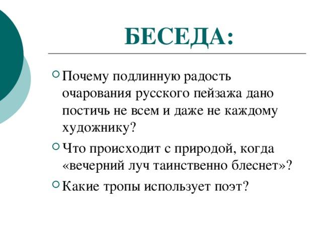 БЕСЕДА:
