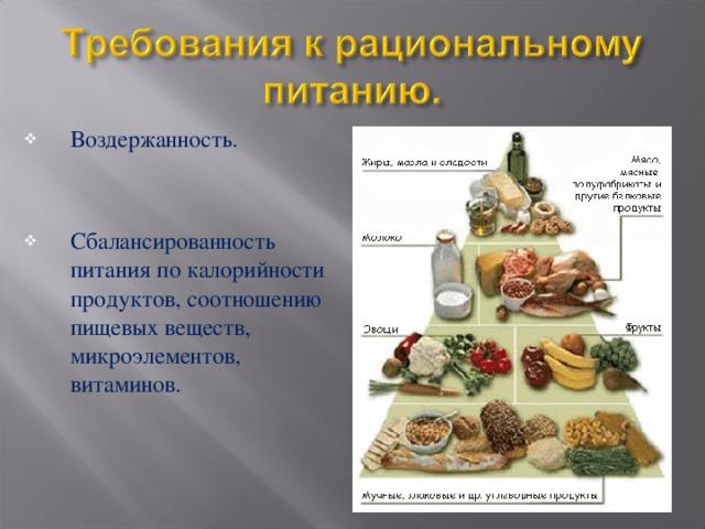 Воздержанность.  Сбалансированность питания по калорийности продуктов, соотношению пищевых веществ, микроэлементов, витаминов.