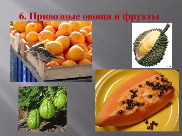 6. Привозные овощи и фрукты