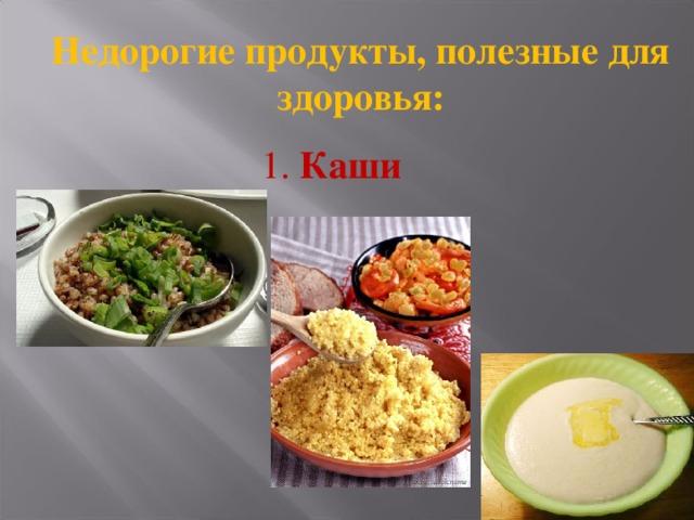 Недорогие продукты, полезные для здоровья: 1. Каши