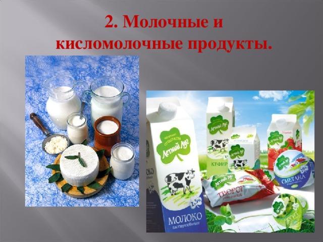 2. Молочные и кисломолочные продукты.