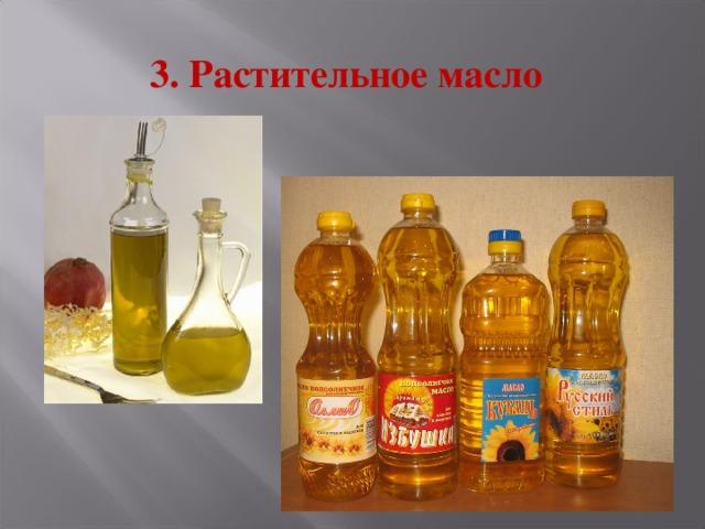 3. Растительное масло