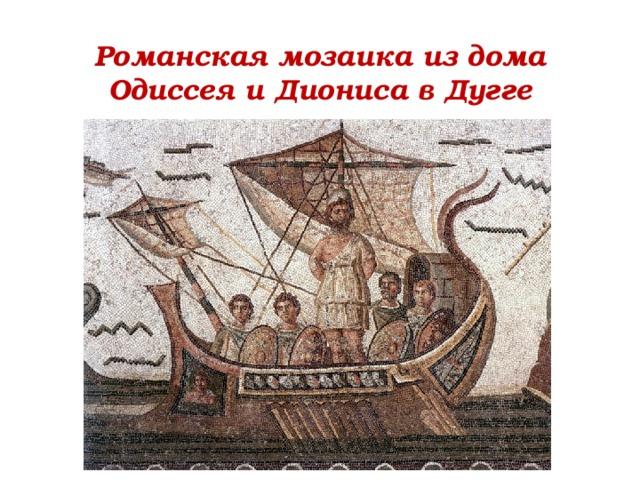 Романская мозаика из дома Одиссея и Диониса в Дугге