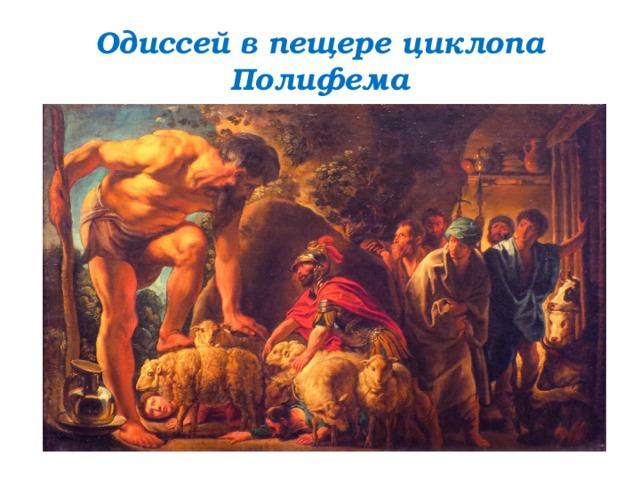 Одиссей в пещере циклопа Полифема
