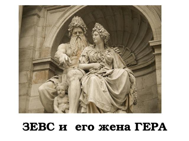 ЗЕВС и его жена ГЕРА