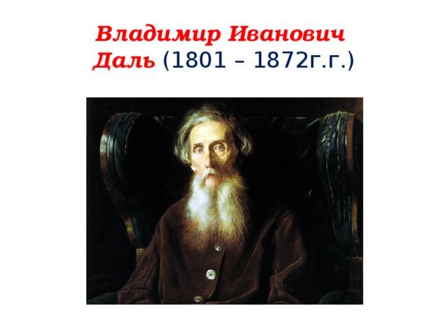Владимир Иванович  Даль (1801 – 1872г.г.)