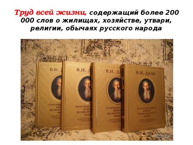 Труд всей жизни , содержащий более 200 000 слов о жилищах, хозяйстве, утвари, религии, обычаях русского народа
