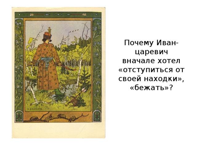 Почему Иван-царевич вначале хотел «отступиться от своей находки», «бежать»?