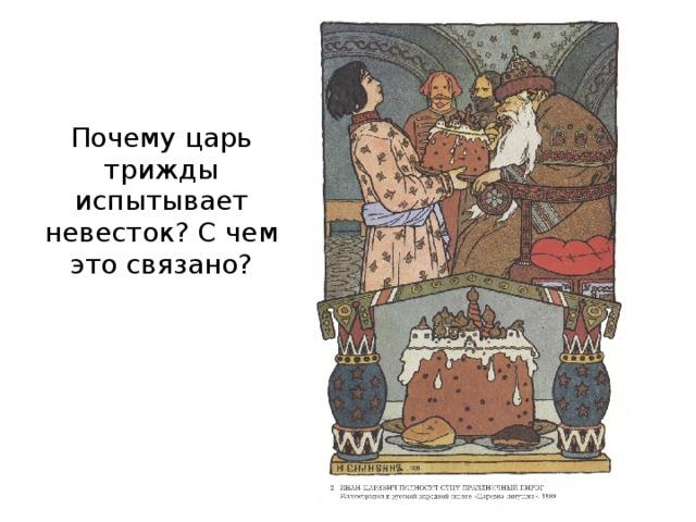 Почему царь трижды испытывает невесток? С чем это связано?