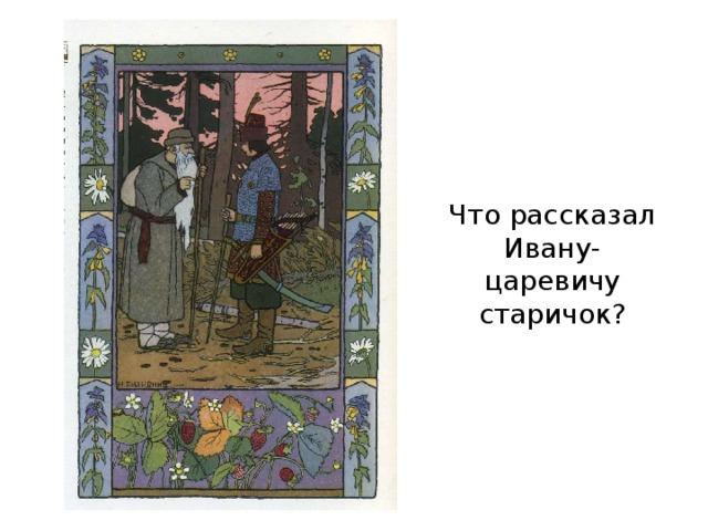 Что рассказал Ивану-царевичу старичок?