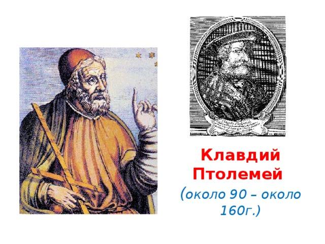 Клавдий Птолемей  ( около 90 – около 160г.)