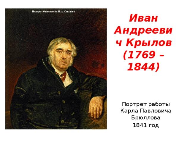 Иван Андреевич Крылов  (1769 – 1844) Портрет работы Карла Павловича Брюллова 1841 год
