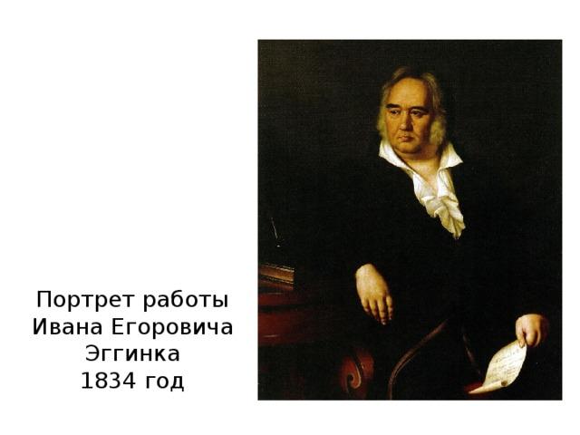 Портрет работы Ивана Егоровича Эггинка  1834 год