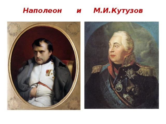 Наполеон и М.И.Кутузов