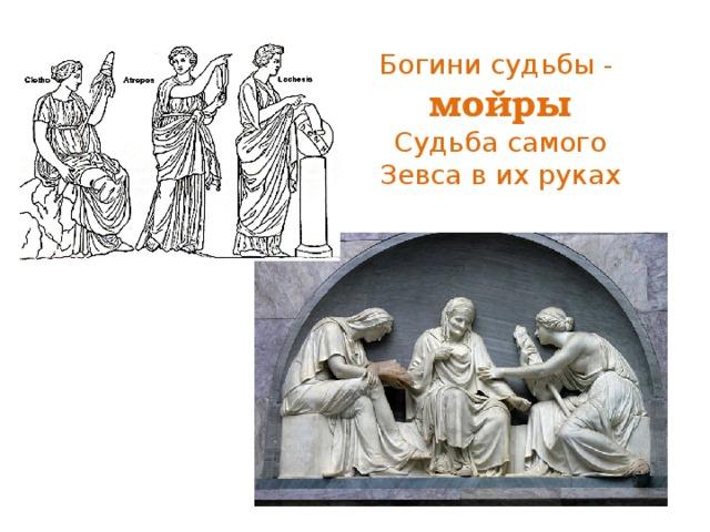 Богини судьбы - мойры  Судьба самого Зевса в их руках