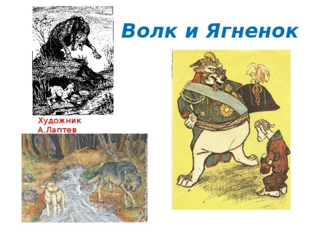 Волк и Ягненок Художник А.Лаптев