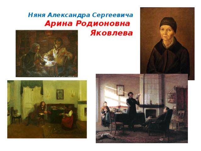 Няня Александра Сергеевича  Арина Родионовна  Яковлева