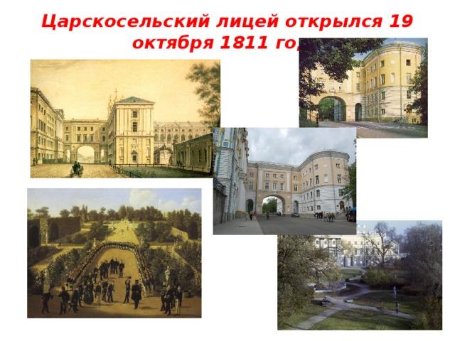 Царскосельский лицей открылся 19 октября 1811 года
