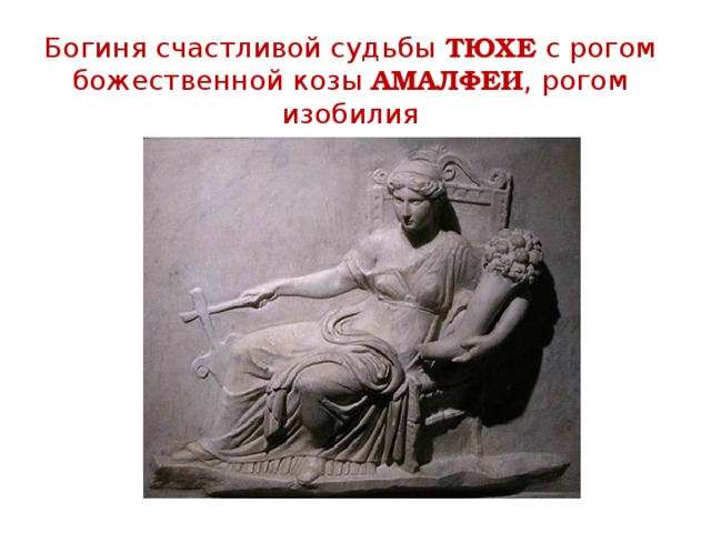 Богиня счастливой судьбы ТЮХЕ с рогом божественной козы АМАЛФЕИ , рогом изобилия