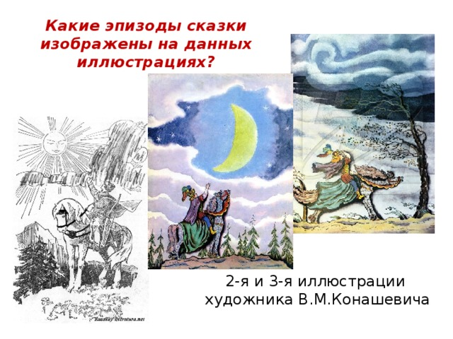 Какие эпизоды сказки изображены на данных иллюстрациях? 2-я и 3-я иллюстрации  художника В.М.Конашевича