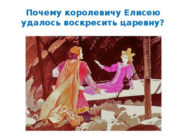 Почему королевичу Елисею удалось воскресить царевну?