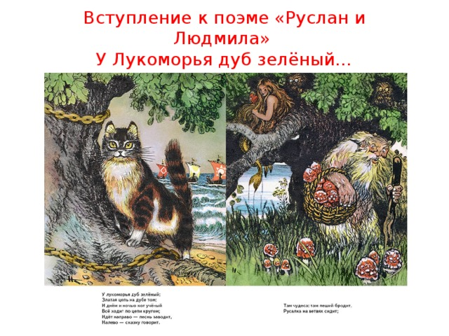Вступление к поэме «Руслан и Людмила»  У Лукоморья дуб зелёный…