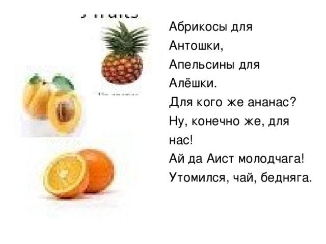Абрикосы для Антошки, Апельсины для Алёшки. Для кого же ананас? Ну, конечно же, для нас! Ай да Аист молодчага! Утомился, чай, бедняга.
