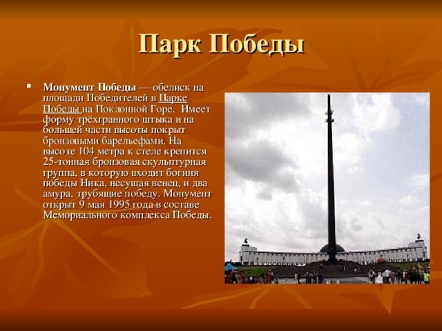 Монумент Победы — обелиск на площади Победителей в Парке Победы