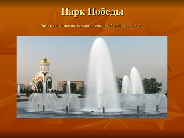Парк Победы  Памятник создан на народные деньги: собрали 97 млн руб.