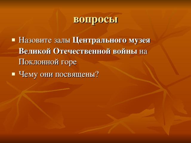 Центрального музея  Великой Отечественной войны